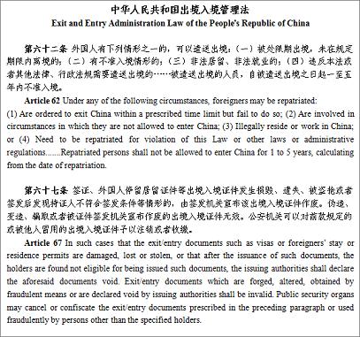 违反中国法律法规的外国人或将被驱逐出境