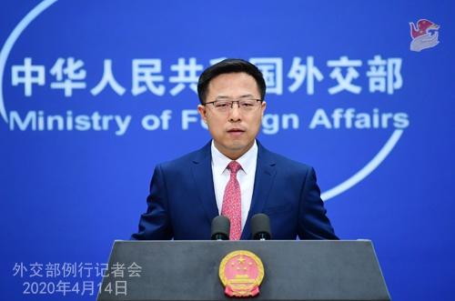 恒耀22020年4月14日外交部发言人赵立坚主持例行记者会