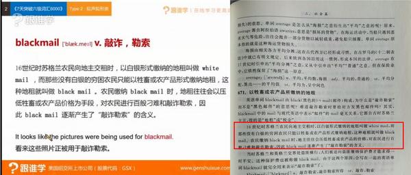 左图为韩宇课程,右图为钱博士《英语词源故事集锦》的解释