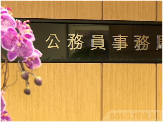 """香港公务员局事务局(图片来源:""""香港电台""""网站)"""