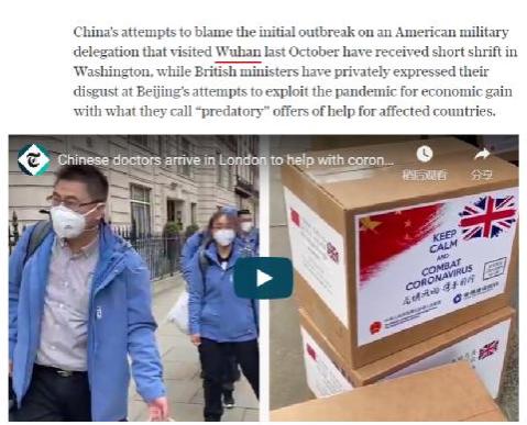 △《每日电讯报》利用视频报道中国企图利用疫情谋取经济利益