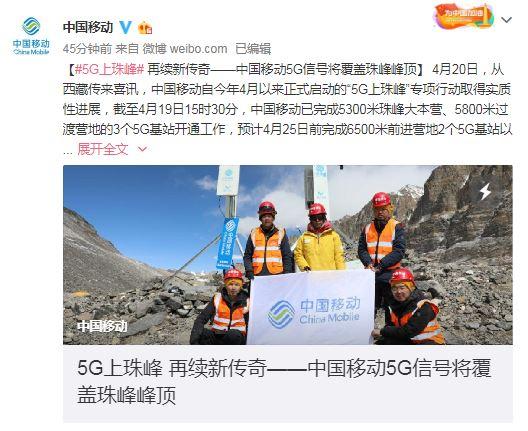 中国移动:5G信号将覆盖珠峰峰顶 总共5个5G基站