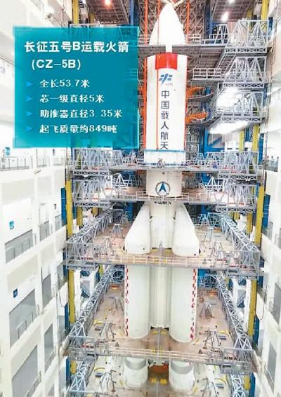 长征五号B运载火箭雄姿。  本文配图均由中国载人航天工程办公室提供