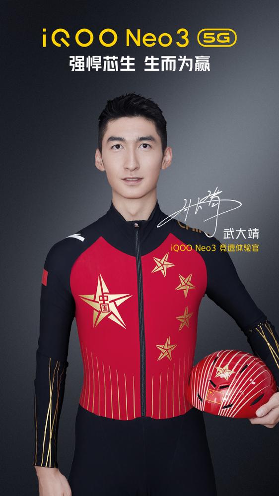 iQOONeo3发布会倒计时3天:武大靖成为竞速体验官