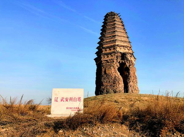 内蒙古赤峰市敖汉旗的武安州白塔破败而哀凉。图据新华每日电讯