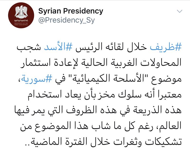 △叙利亚总统府社交媒体账号发布有关新闻
