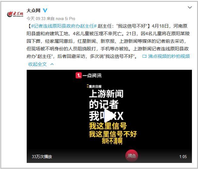 记者连线 河南原阳县政府办赵主任:信号不好听不清啊