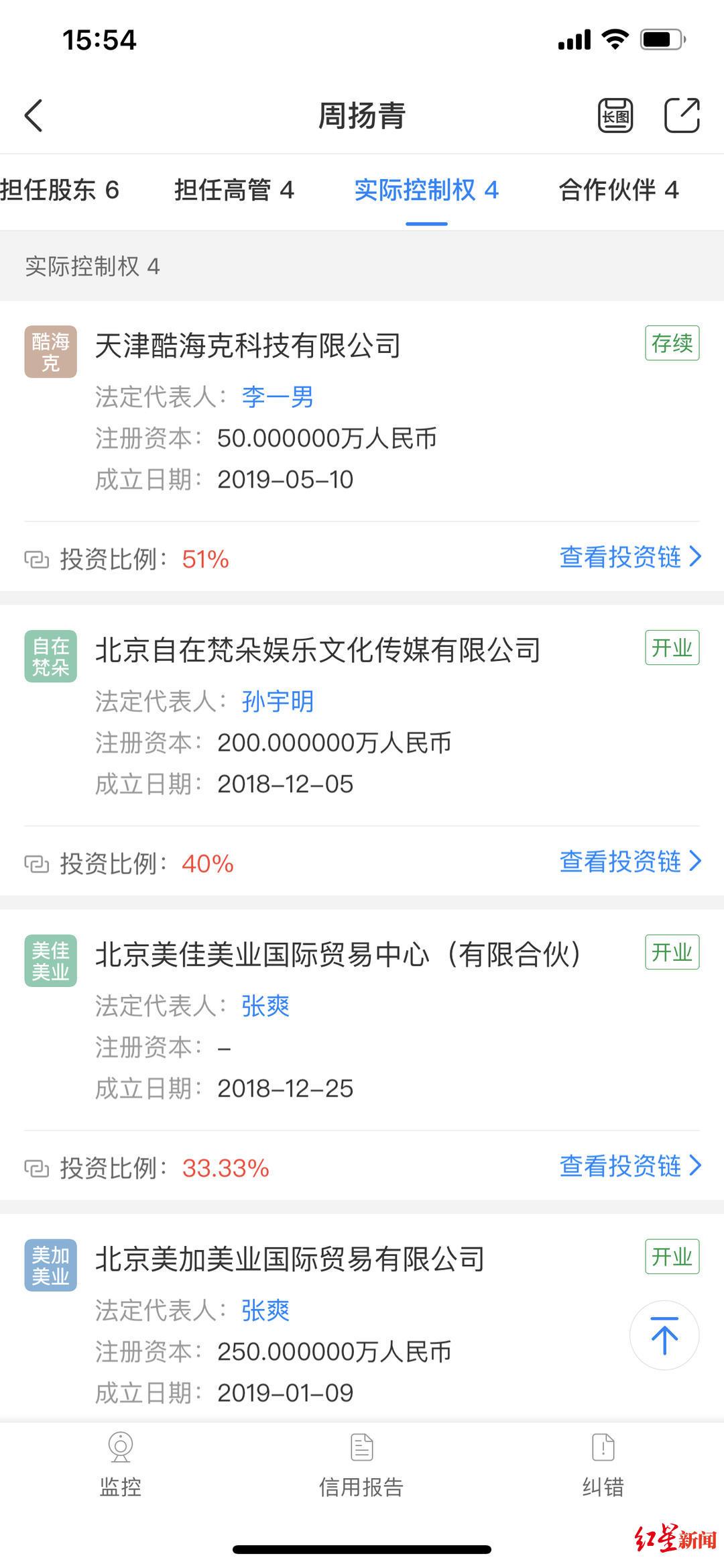 柯文哲取消公开行程 台北市政府副发言人:疑似感染诺如病毒