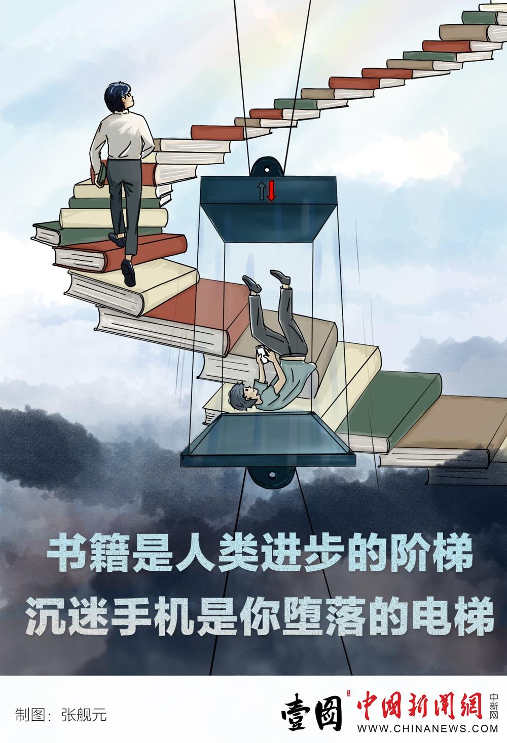 书籍是人类进步的阶梯 沉迷手机是你堕落的电梯