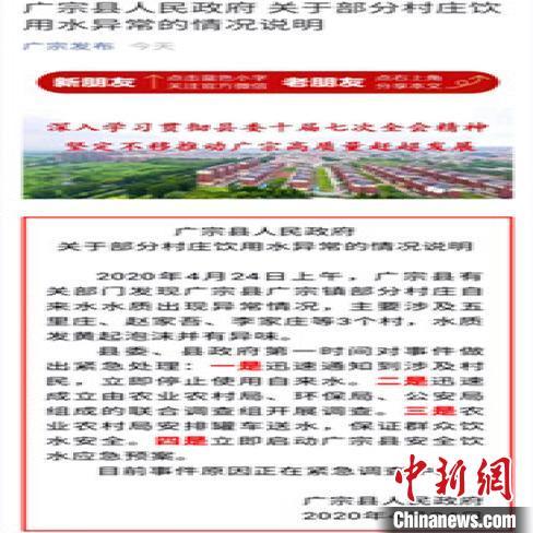 河北广宗部分村庄饮用水异常 已启动饮水应急预案