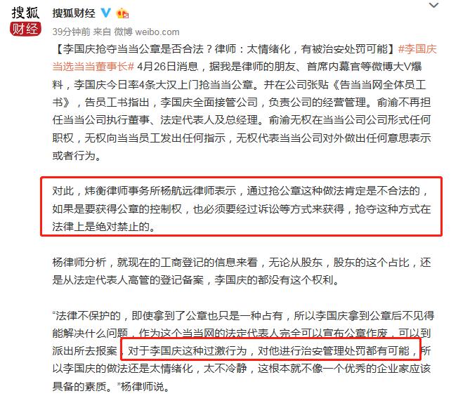 图片来源:搜狐财经新浪微博