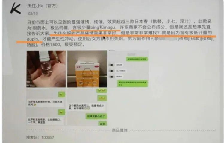"""""""药王小k""""在宣传一款催情产品时称成分含有毒品"""