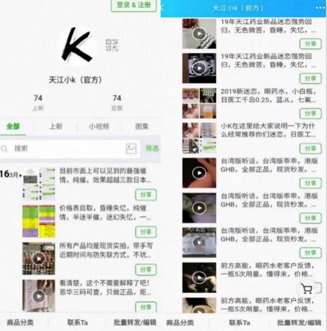"""""""药王小k""""提供的官方商城,展示大量反馈视频"""