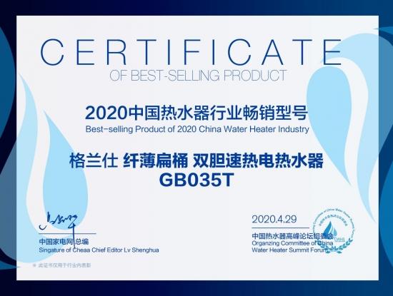 """2020电热水器排行榜_格兰仕双胆电热水器荣膺""""2020中国热水器行业畅"""