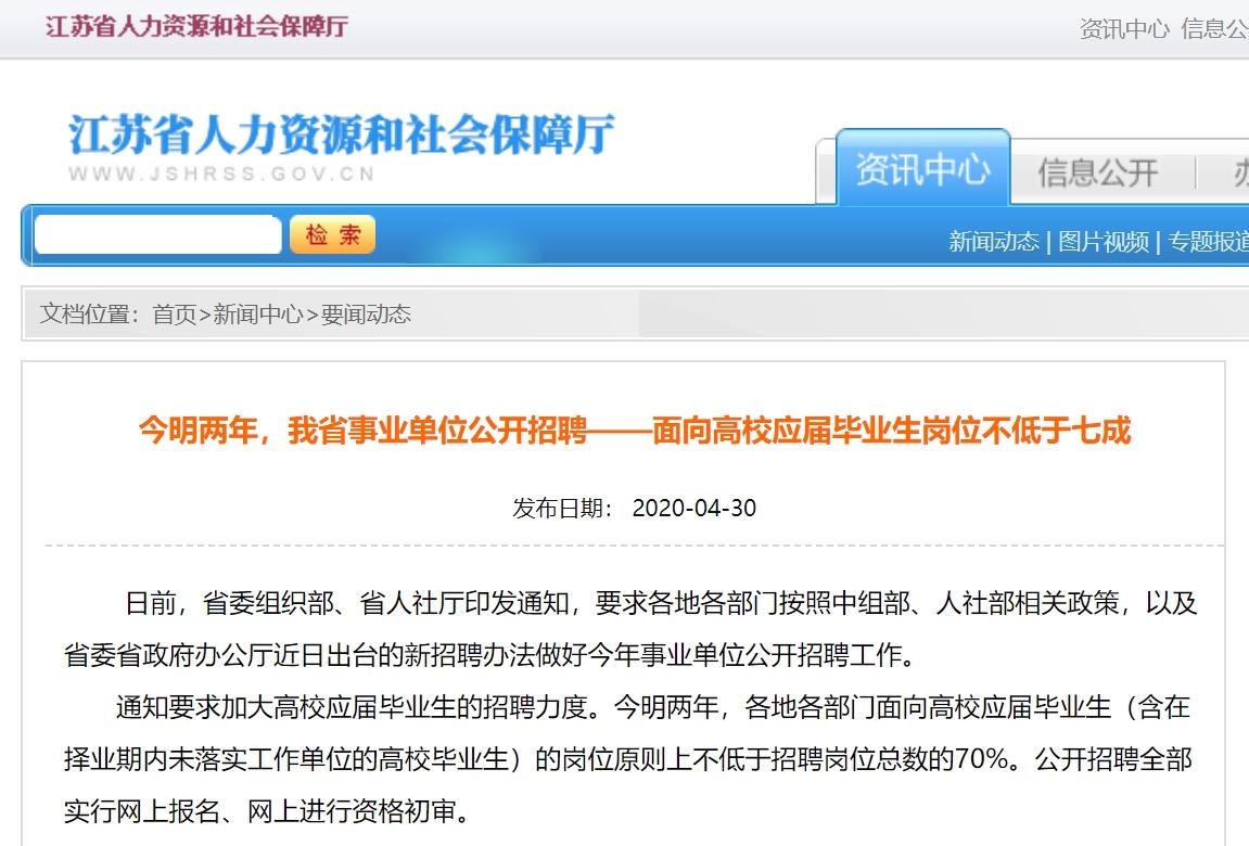 """江苏发布今明两年招聘新规 抗疫一线人员可参加""""定向招聘"""""""