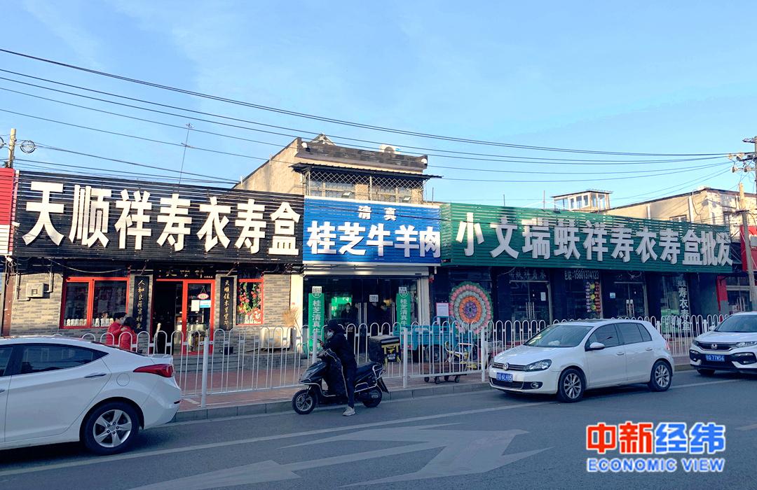 """北京市通州区马驹桥""""殡葬一条街""""中的商铺中新经纬张澍楠摄"""