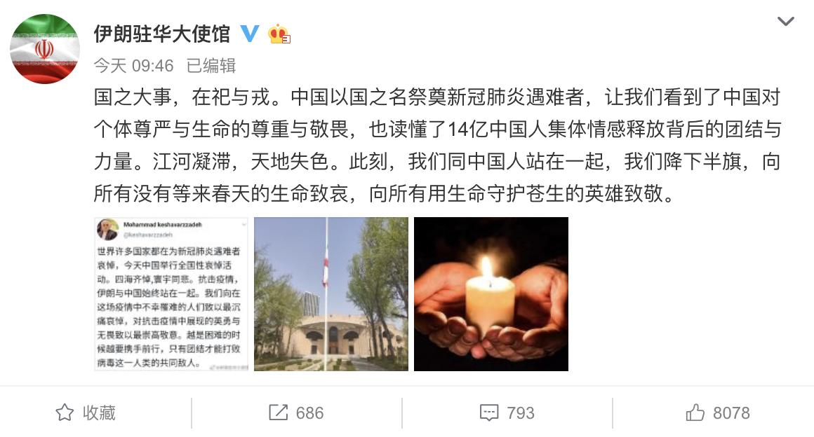伊朗駐華大使館微博截圖