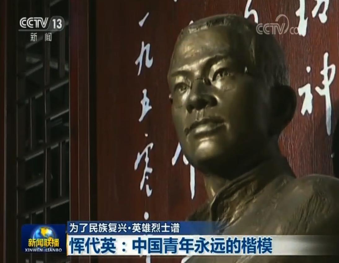 【為了民族復興·英雄烈士譜】惲代英:中國青年永遠的楷模圖片