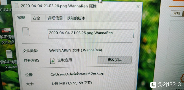 新型比特币勒索病毒WannaRen出现 热门事件 第2张