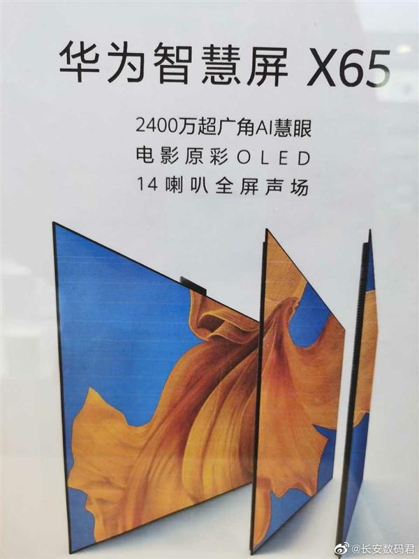 華為智慧屏新旗艦X65劇透:電影原彩OLED、14喇叭全屏聲場