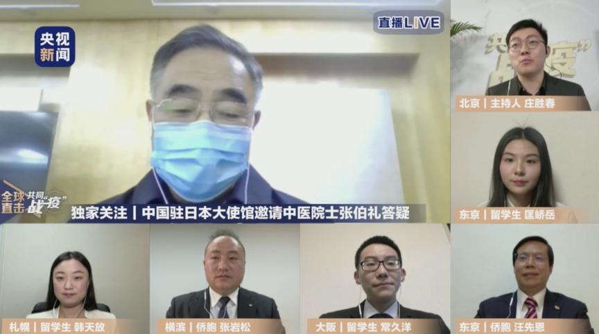 日本留学生防新冠应该注意什么?中国哪些经验日本也适用?中医院士张伯礼解