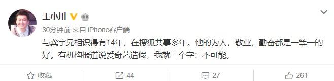 王小川力挺爱奇艺:与龚宇相识14年 不行能造假