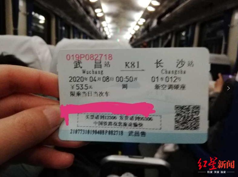 4月8日0点50分,第一班离开武汉的K81次列车