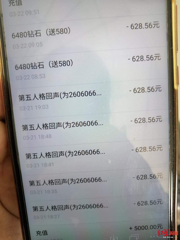 ↑小磊一天充值多笔628元。