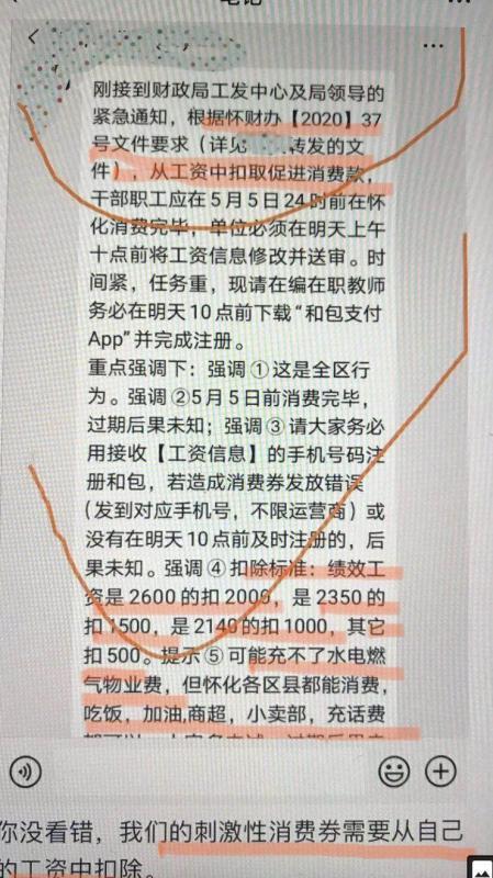 """▲网传""""怀化市下发关照请求从工资中扣作废耗款""""截图。"""
