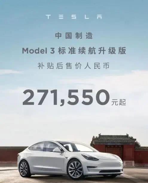 27万!特斯拉价格再次下探,国产新能源车如何破局?