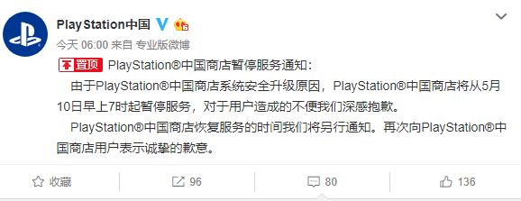 索尼PlayStation国内商店因系统安全升级今日起暂时停止服务