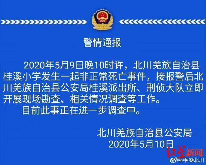 四川北川一小学发生一起非正常死亡事件 警方通报