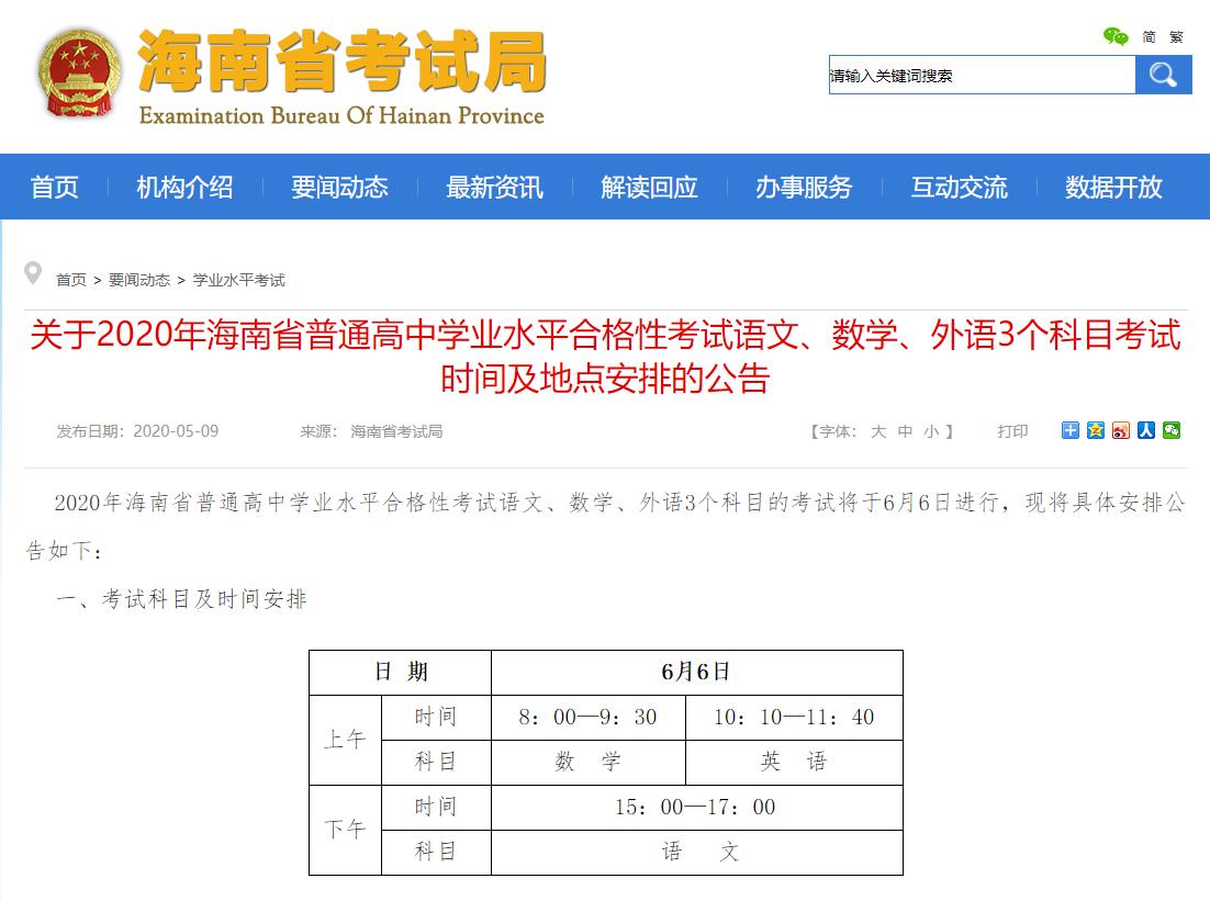 海南:高中学业语数英水平合格性考试6月6日进行