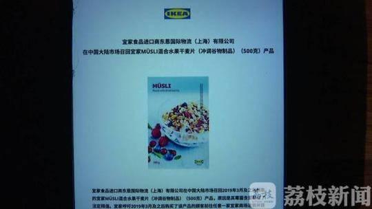 宜家宣布召回霉菌超标麦片 消费者:不能一退了之