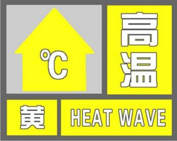 云南连续一周发布高温预警 最高温达到42.7℃