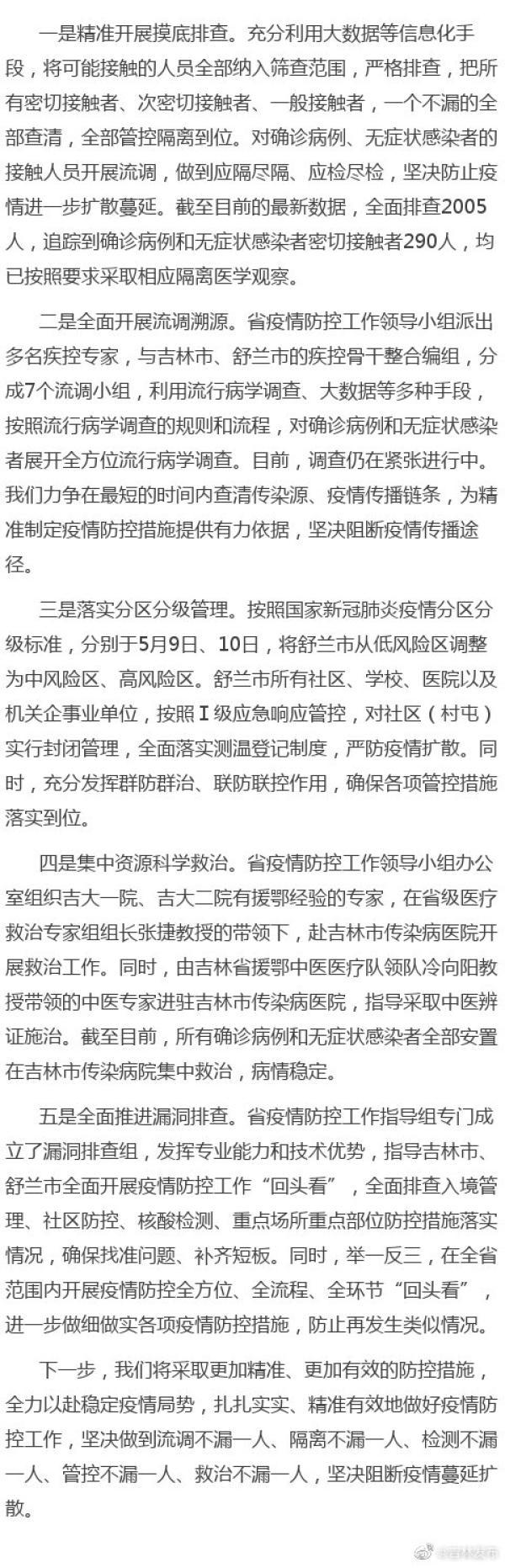 北京7天0新增查分兴奋到脑出血