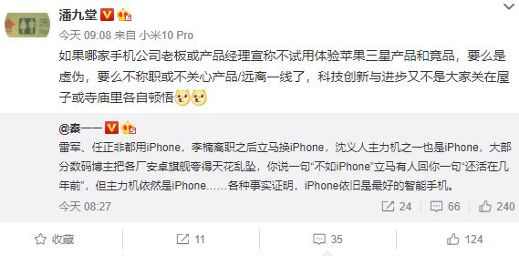 潘九堂:手机公司老板不用iPhone 要么虚伪要么远离一线了