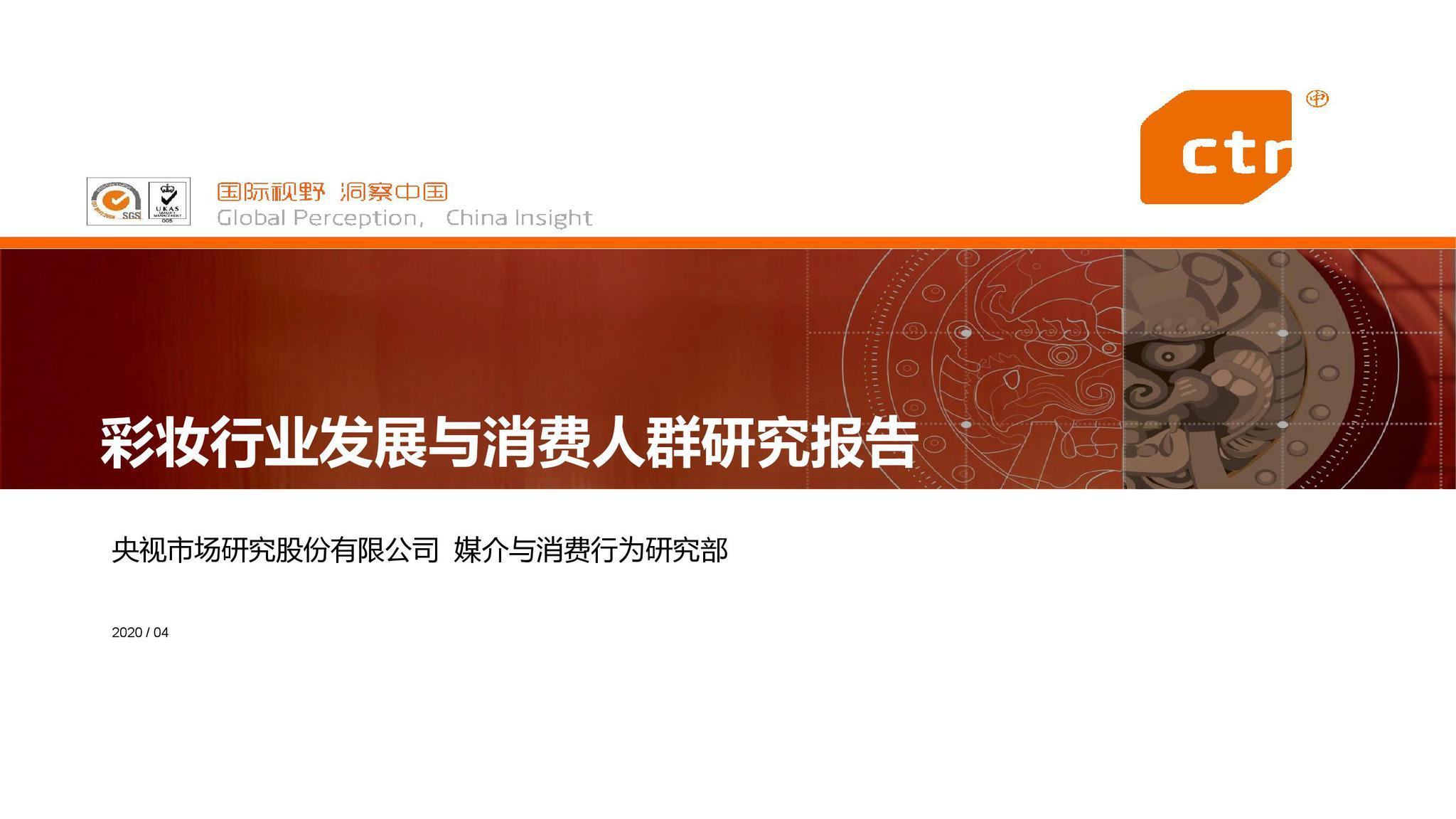 CTR:彩妆行业发展与消费人群研究报告