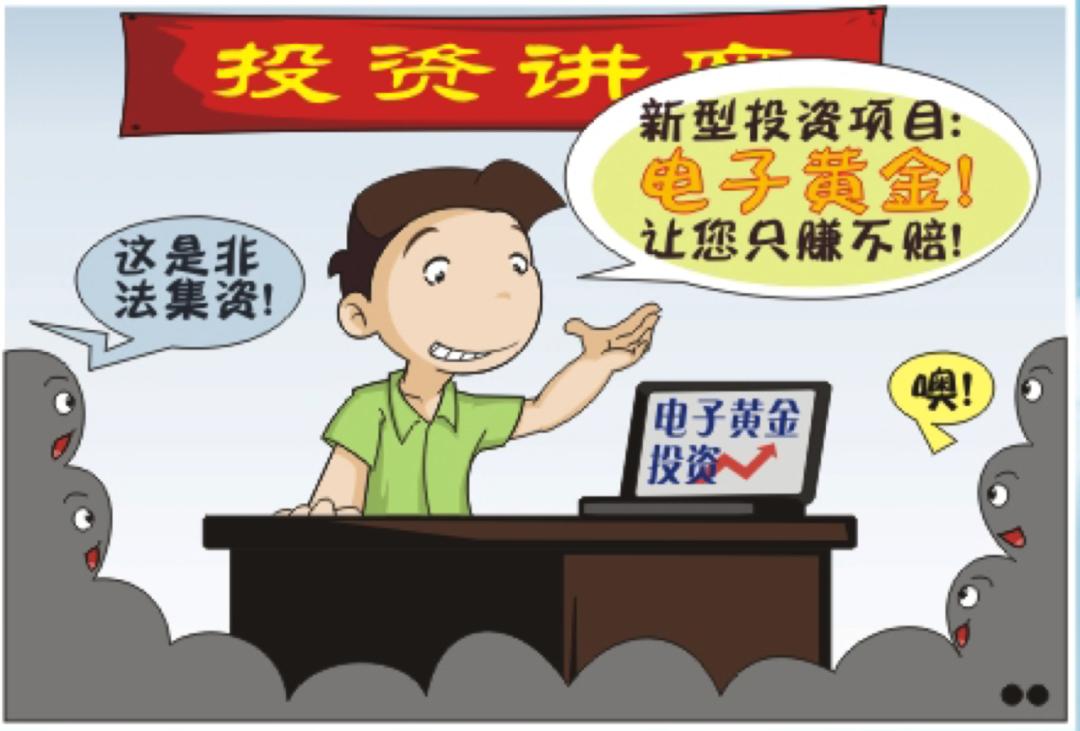 小讲堂 | 金融投资防骗术,你必须掌握的实用技术!