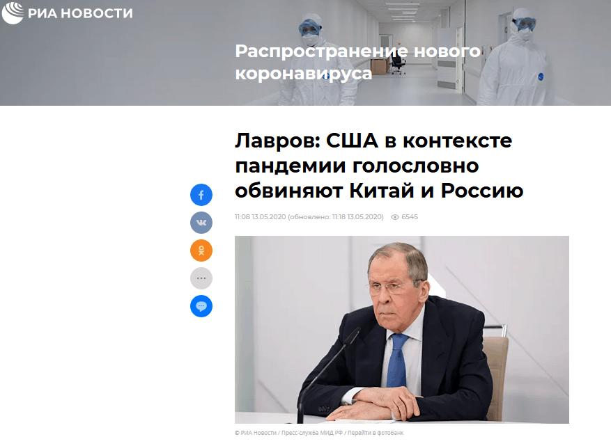 俄外长怒批美国:他们正针对中俄发起毫无根据的指控!