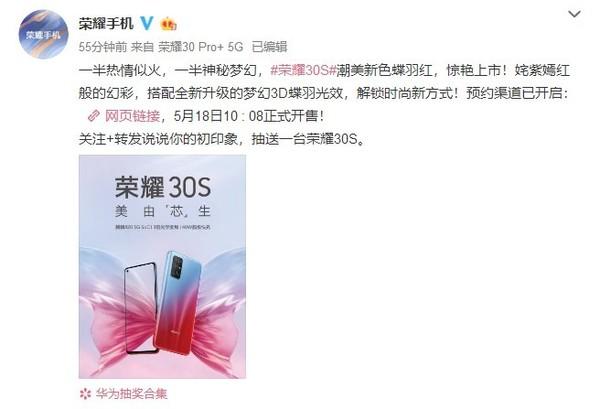 荣耀30S蝶羽红新配色上线