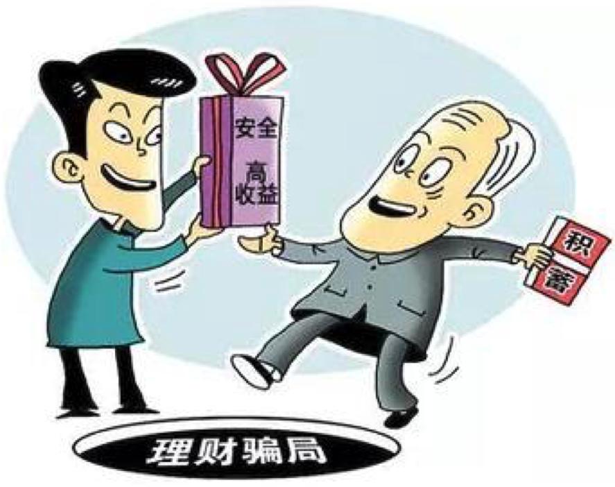 168配资|金融投资防骗术,你必须掌握的实用技能!