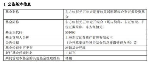 东方红资管副总林鹏将离职 下一站选择成立私募基金公司
