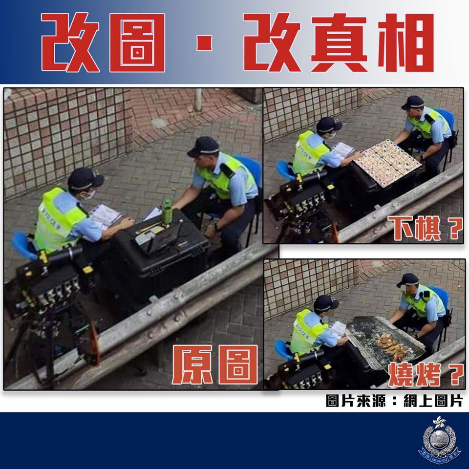 △香港警方在社交媒体发布警察执勤原图和被篡改的图片。