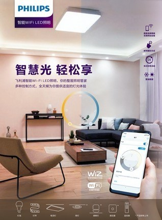 飞利浦发布智能Wi-Fi LED系列产品,创新解锁全屋智慧照明新篇章