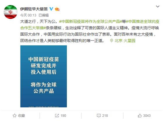 """伊朗驻华使馆发文称赞""""中国推进全球抗疫合作五大举措"""":条条硬核!"""