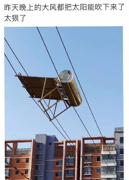 山东的风有多大?最大阵风9级 太阳能被吹上电线