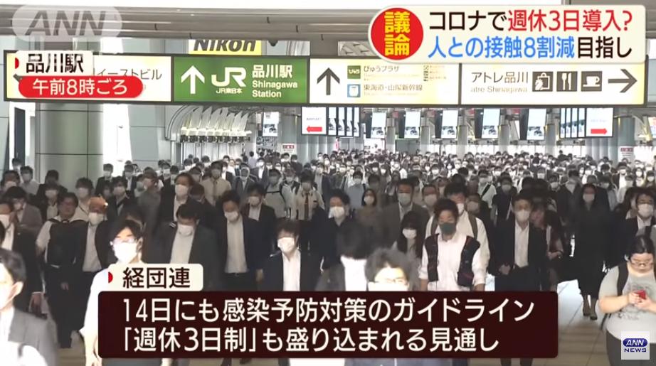 早高峰时的日本品川站(朝日电视台)