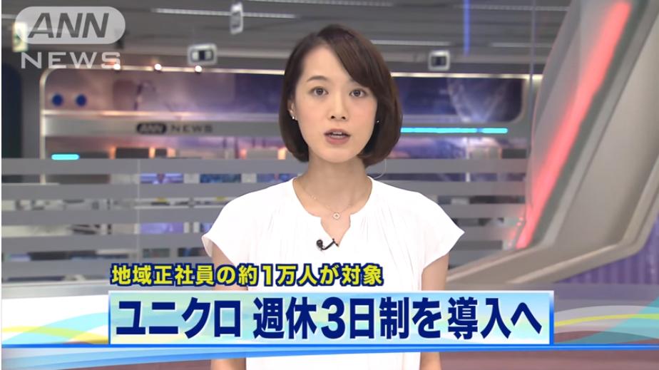 """日本部分企业已经开始实行""""上四休三""""(朝日电视台)"""
