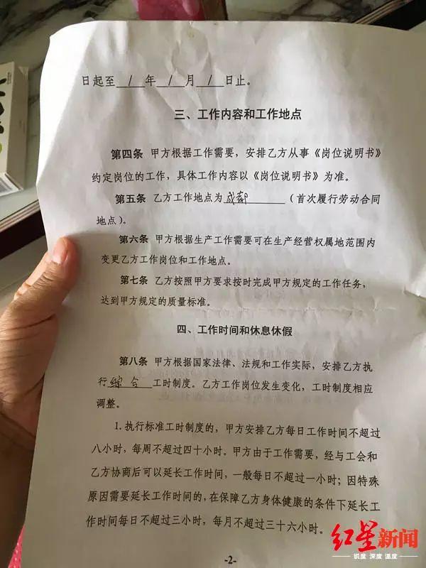 郑雪如提供的范师傅生前签订的劳动合同